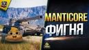 Manticore Полная Фигня / Впечатления от Нового Британского ЛТ-10 в Патче 1.6 swot-vod