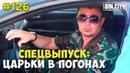 ГОРОД ГРЕХОВ 126 - СПЕЦВЫПУСК: ЦАРЬКИ В ПОГОНАХ (ФСБ, СК, ПРОКУРАТУРА)
