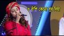 ও বাঁশি কেনো সুর দিয়া   Bangla New Song   Sharmin Dipu   Bangla Folk Song 2018   Projapoti Music