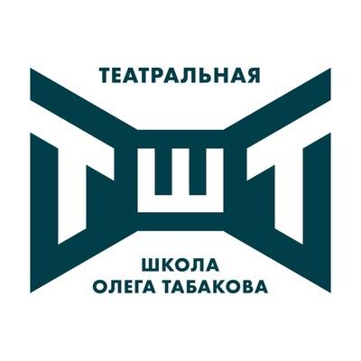 Картинки по запросу московская театральная школа олега табакова