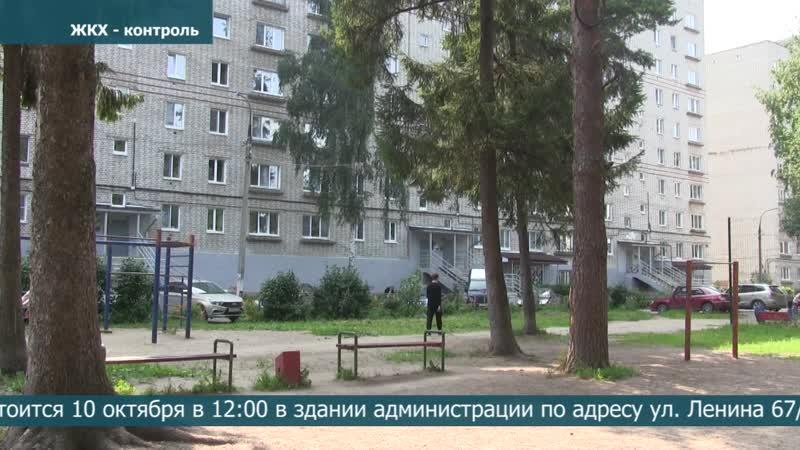 Новости с субтитрами - 09.10.19 - ЖКХ - контроль (12)