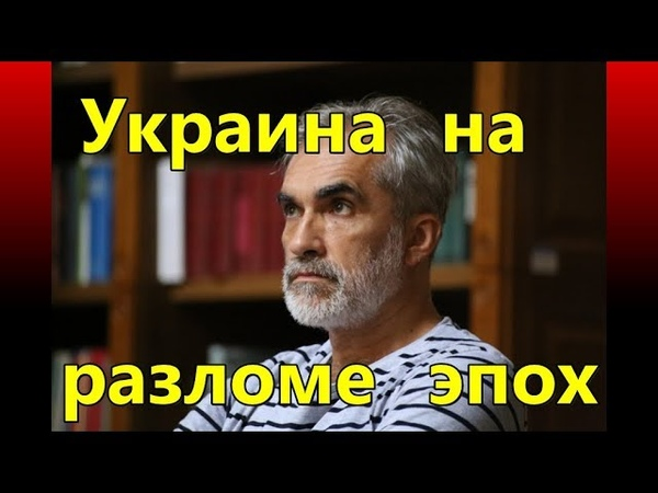 Ярослав Грицак, — ДЛЯ ЕДИНСТВА УКРАИНСКОМУ ОБЩЕСТВУ НУЖЕН МОЩНЫЙ ВРАГ