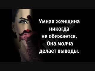 Картинка с надписью умная женщина не обижается она молча делает выводы