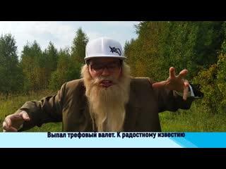 Тимати x GUF - Москва ПАРОДИЯ ДЕД АРХИМЕД