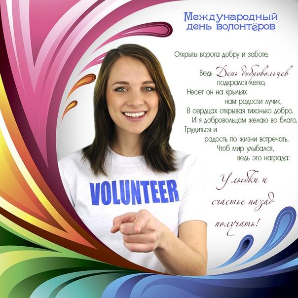 День волонтеров поздравления