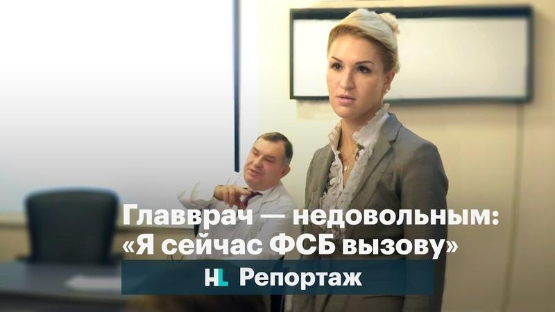 ⚡️ Главный врач недовольным Я сейчас ФСБ вызову