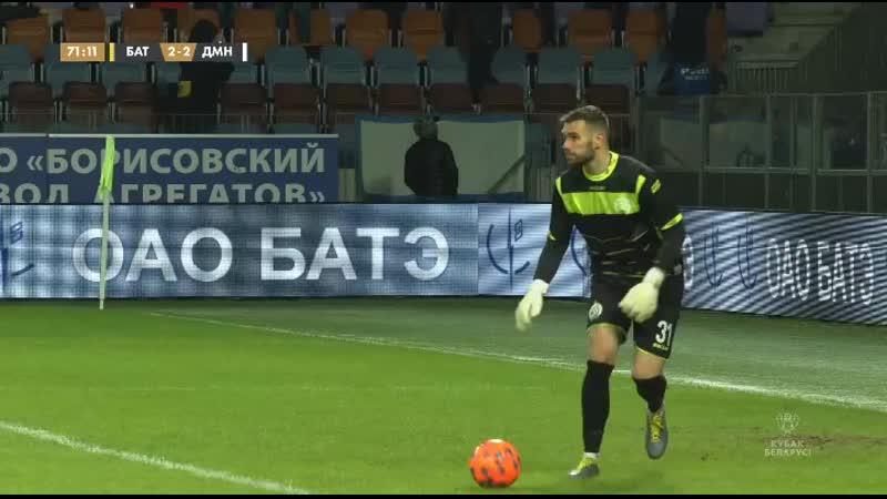 отмененыйГол Динамо Офсайд