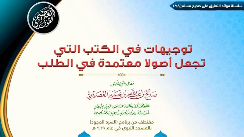 78 توجيهات مهمة في الكتب التي تجعل أصولاً معتمدة في الطلب ✍🏼فوائد مجالس صحيح مسلم صالح العصيمي
