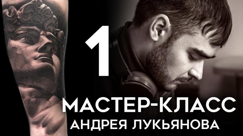 Мастер-класс Андрея Лукьянова (часть 1)