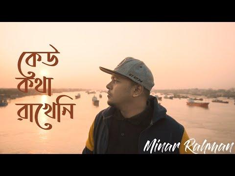 Minar Rahman Keu Kotha Rakheni Official Music Video 2020