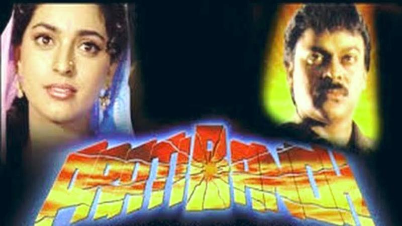 Чирандживи Джухи Чавла фильм Путь долга 1990г