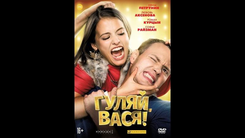 Угарная комедия 2020 Гуляй Вася Смотреть бесплатно в HD качестве