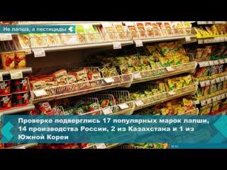 В Роскачестве проверили популярные торговые марки лапши быстрого приготовления