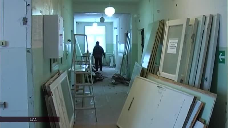 Несколько отделений Ольской центральной больницы ждет капитальный ремонт