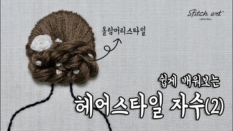 프랑스자수클래스 헤어스타일자수2 올림머리 Hairstyle Embroidery