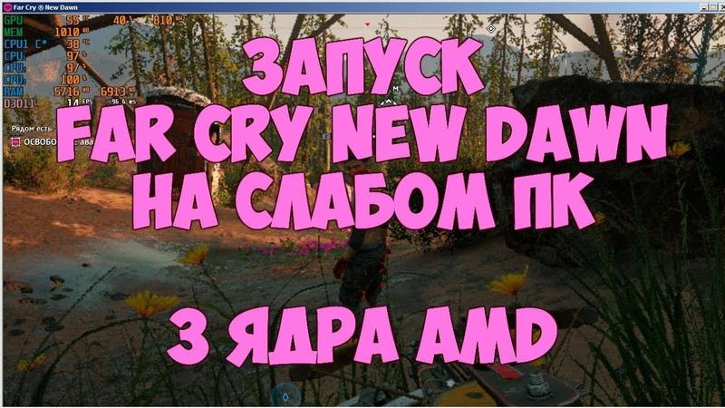 Запуск Far Cry New Dawn на слабом ПК. (amd athlon II x3 460, GT 440)
