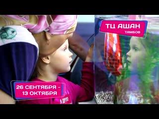 Приходи на Фестиваль Роботов в Тамбове!