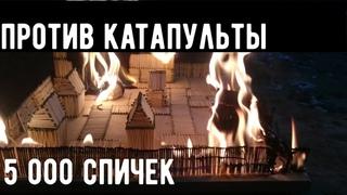ДЕРЕВНЯ из СПИЧЕК СГОРЕЛА. Цепная реакция, Огненное домино. Катапульта VS Деревня