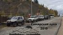 Самарская Лука,в поиске грязи. Шнива, Jeep,Уаз,Pajero,Нива.