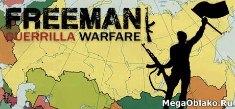 Freeman: Guerrilla Warfare (2019) PC | Repack от xatab
