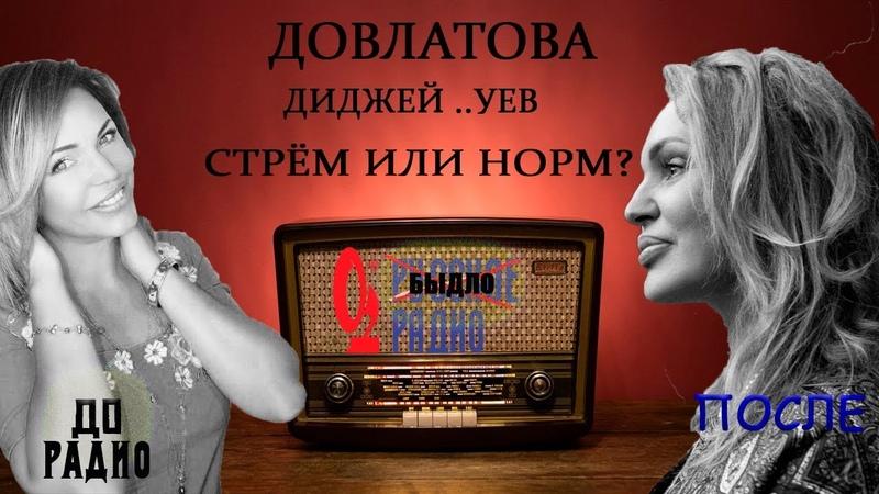 Алла Довлатова уев диджей Русского радио крестная мать Цымбалюк Романовской