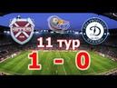 FIFA 19   Profi Club   4Stars   104 сезон   ПЛ   The Hammers - Dynamo   11 тур