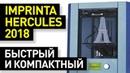 Обзор 3D-принтера Imprinta Hercules 2018: обновленный «Геркулес» от красноярской «Импринта»