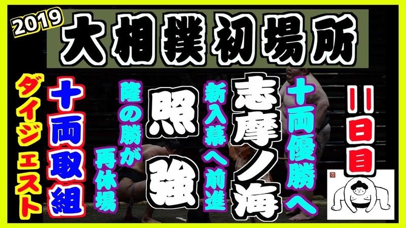 大相撲初場所【11日目】十両取組ダイジェスト 2019.1.23