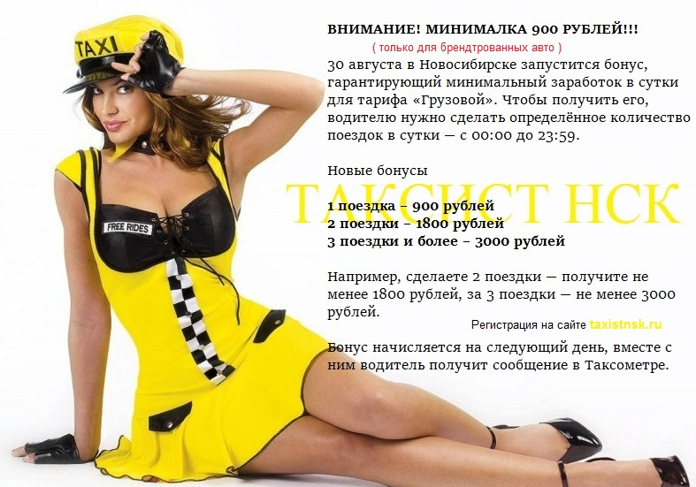 http://taxistnsk.ru/novichku