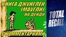 Книга Джунглей на Денди на Харде все лопаты с комментариями Jungle Book. NES. Expert. RUS