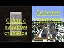 Нашёл склад с хабаром сталкера. Деревня новичков(Сталкер-Январь №5).