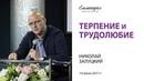 Терпение и трудолюбие Николай Залуцкий