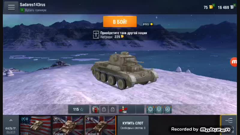 World Of Tanks blitz sadares 1серия