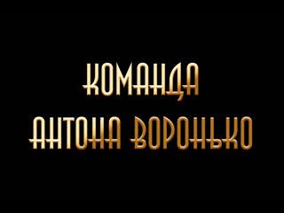 Анонс 1-й игры Весенней серии