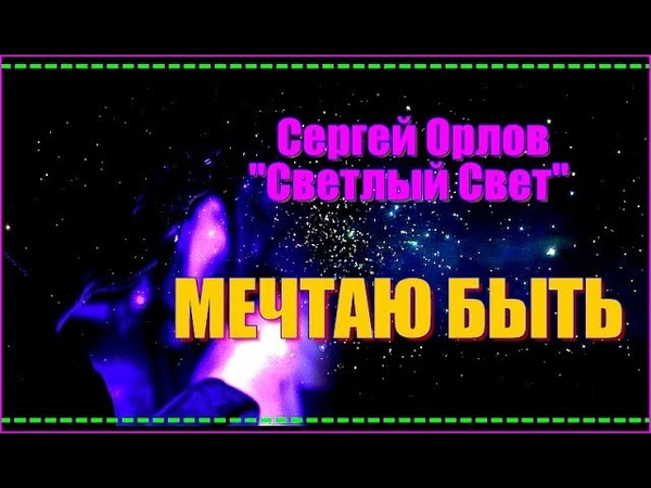 С.Орлов Светлый Свет МЕЧТАЮ БЫТЬ