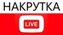 Как накрутить зрителей на стрим на Ютуб YouTube 2019 Накрутка просмотров на стрим программа