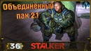 STALKER ОП 2.1 - 36 Мозг контролёра , Яйца для омлета , Пулемёт Зулуса