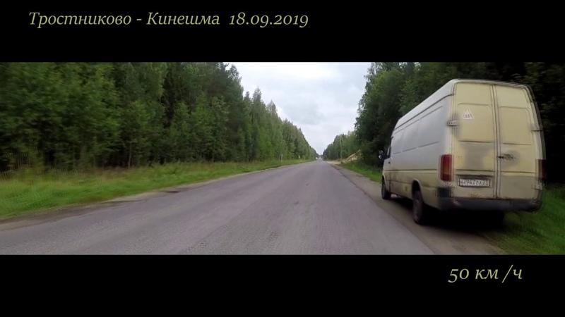Тростниково - Кинешма 18. 09. 2019