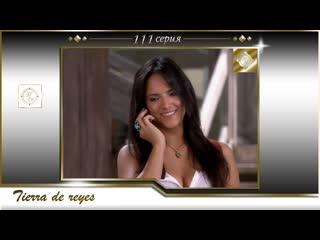 Tierra de Reyes capitulo 111 Full HD / Земля королей 111 серия