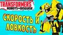Трансформеры Роботы под Прикрытием Transformers Robots in Disguise - ч.7 - Скорость и Ловкость