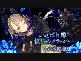 Sinoalice - briar rose / wrath wolf crusher