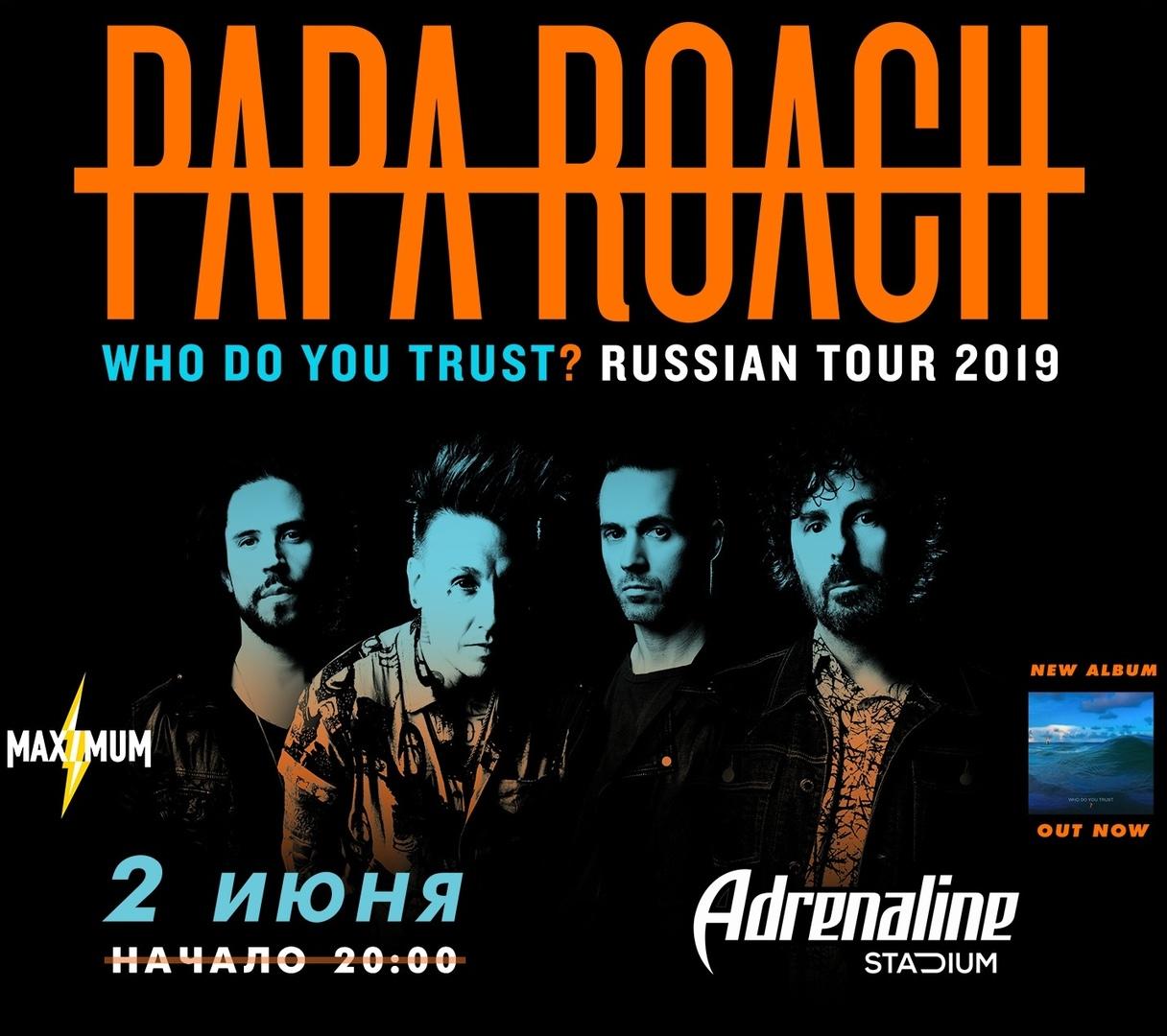 Афиша PAPA ROACH (ТУР РОСТОВ-МОСКВА) 02.06.2019