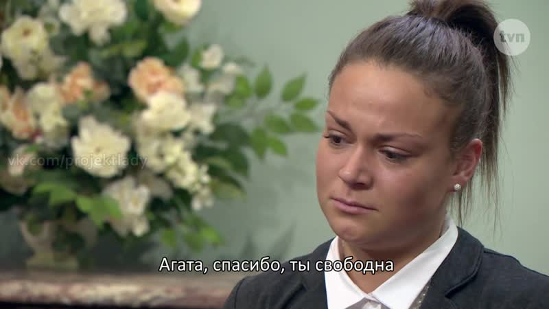 1 сезон 2 выпуск Польские Пацанки Projekt Lady русские субтитры