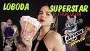 LOBODA SUPERSTAR пародия Дочка Алсу/ ГОЛОС ДЕТИ
