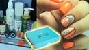 ❤ ЧТО в коробке SECRET BOX август 2019 от КРАСОТКАПРО ❤ НЕОНОВЫЙ маникюр ❤ АПЕЛЬСИН на ногтях ❤