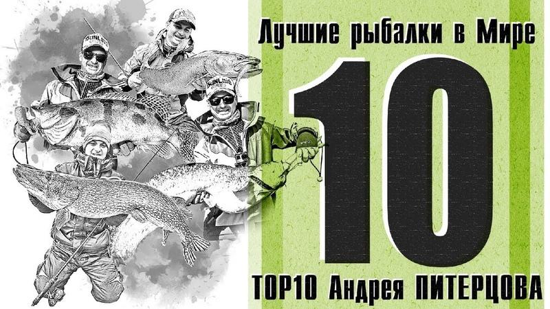 ГДЕ ЛУЧШАЯ РЫБАЛКА В МИРЕ TOP 10 ЛУЧШИХ МЕСТ на планете