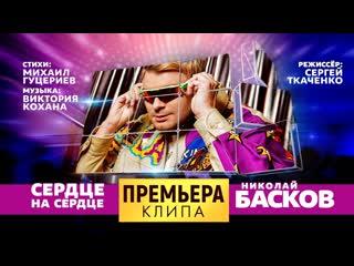 Николай Басков- Сердце насердце (Премьера клипа 2019)