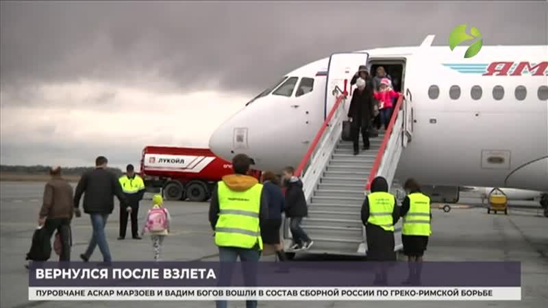 Вернулся после взлёта В тюменском аэропорту Рощино задерживается рейс Тюмень mp4