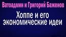 Хоппе и его экономические идеи Ватоадмин и Григорий Баженов