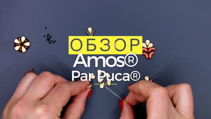 Бусины Amos par Puca Материалы для Хендмэйда